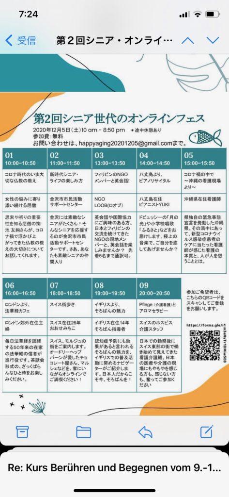 オンラインフェスティバル日程表